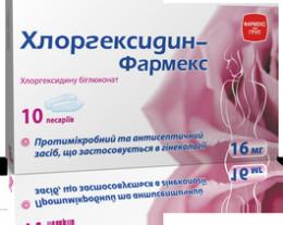 Хлоргексидин цена Днепр
